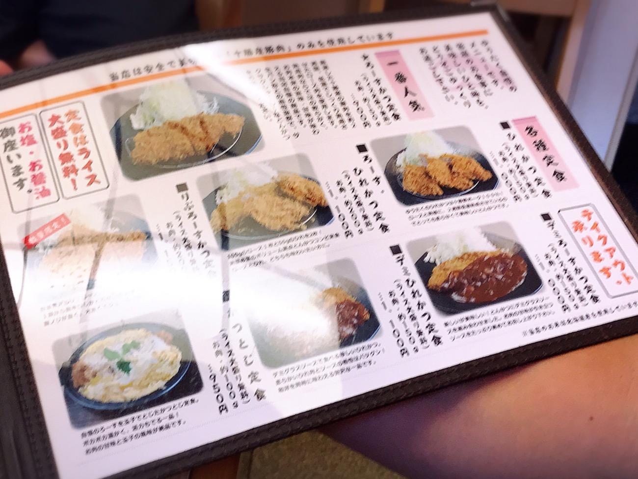 帯広豚丼 ゆうたくメニュー