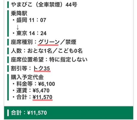 東北新幹線割引 望岡東京