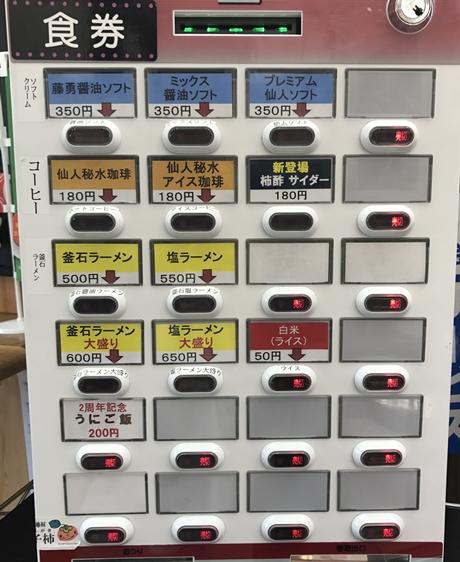 道の駅釜石仙人峠 食べ物メニュー