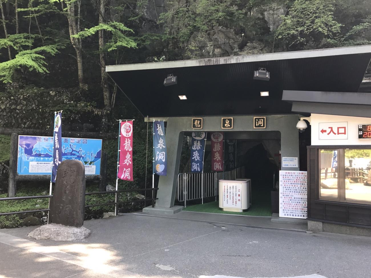 龍泉洞入り口 岩泉観光