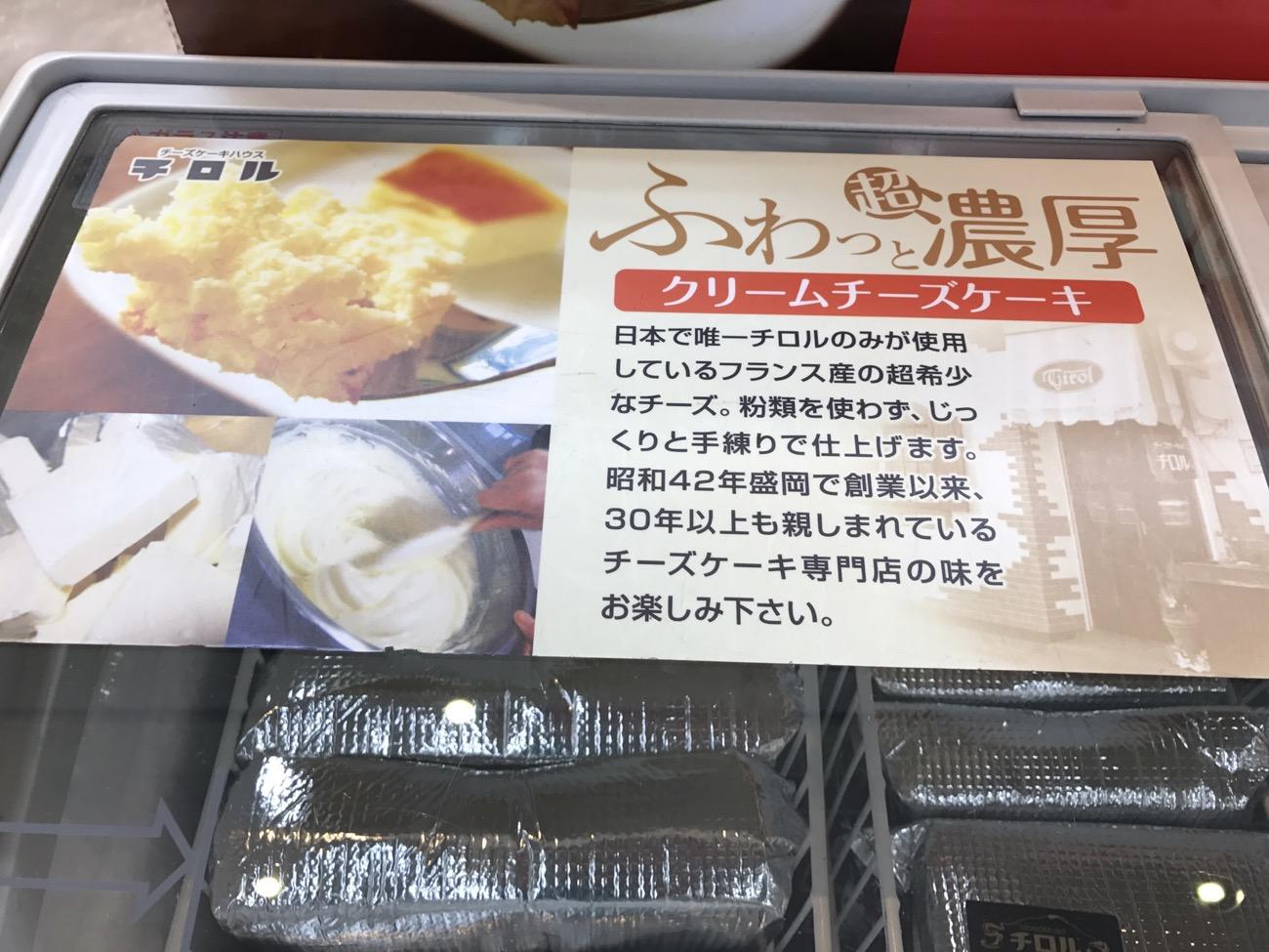 盛岡駅 チロルチーズケーキ販売