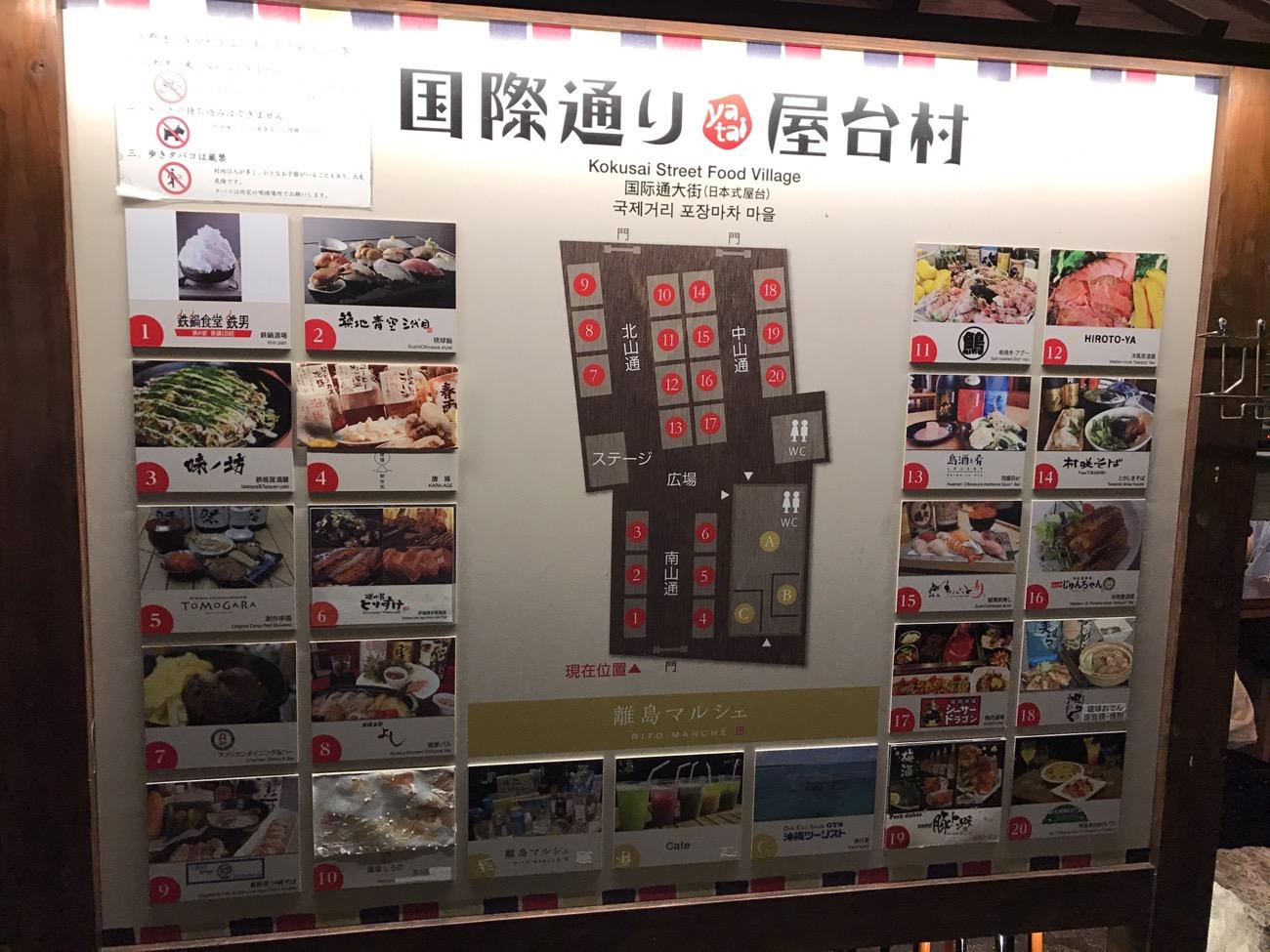 1人国際通り屋台村のブログレポート店舗一覧一覧