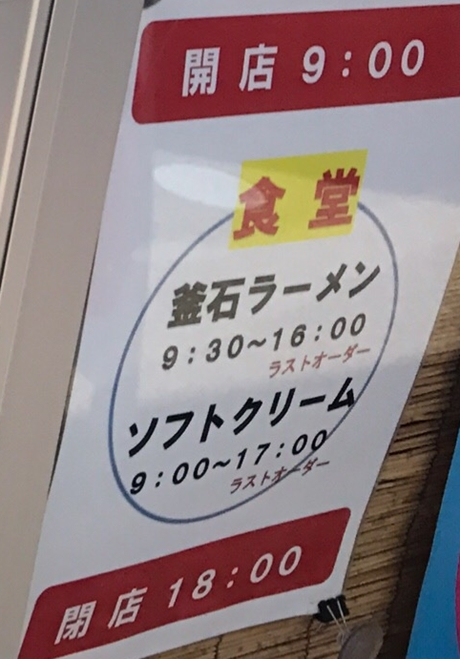 道の駅釜石仙人峠 営業時間