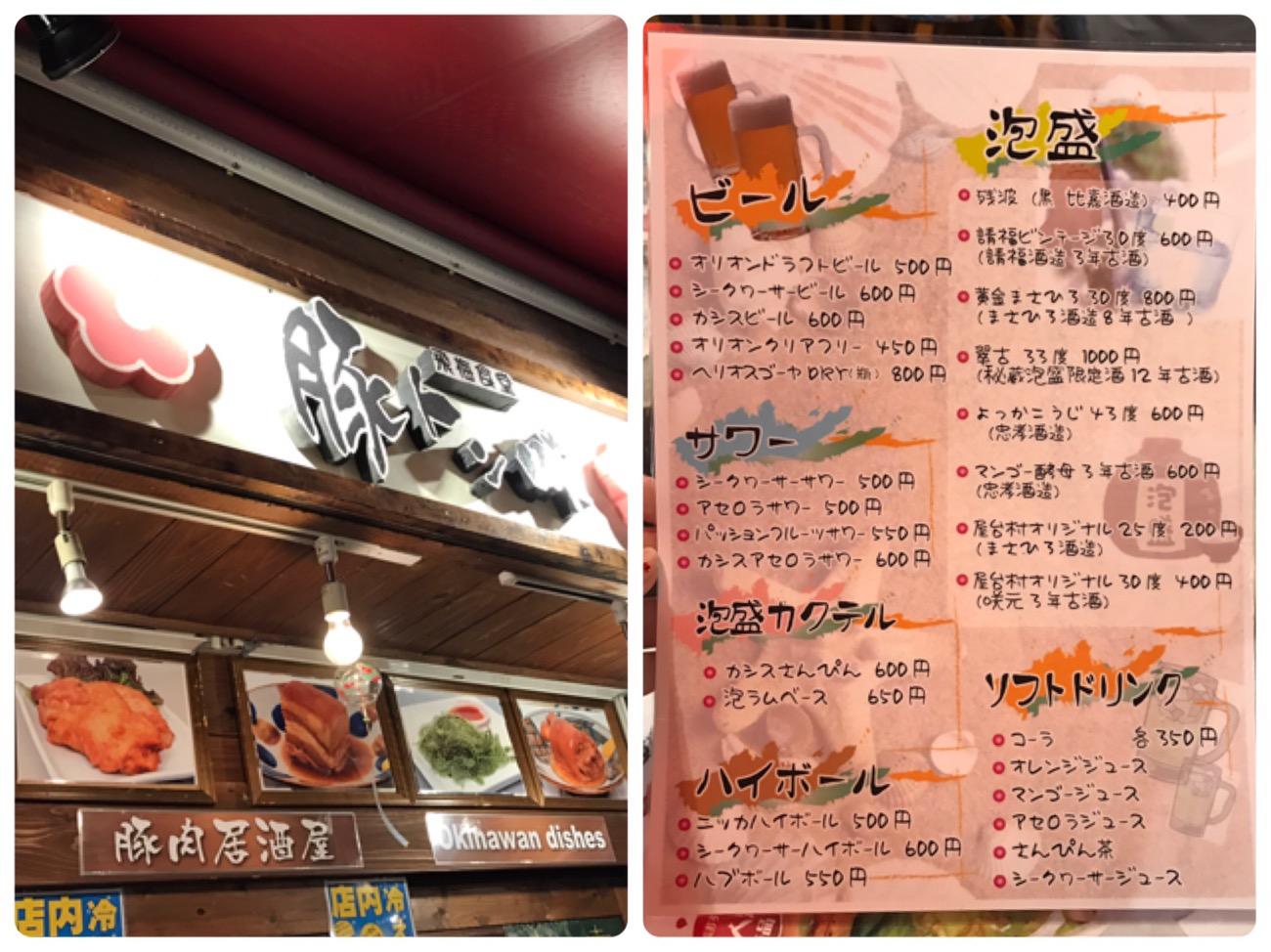 国際通り屋台村 豚トン味メニュー 1人ブログ