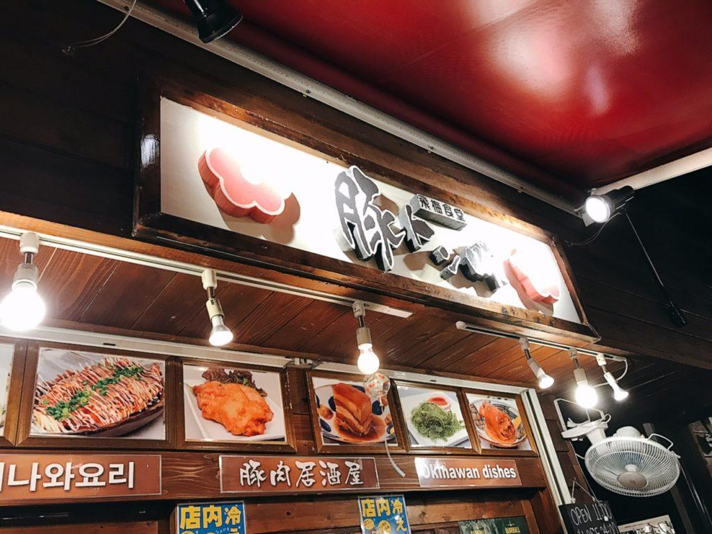 国際通り屋台村のおすすめ豚トン味