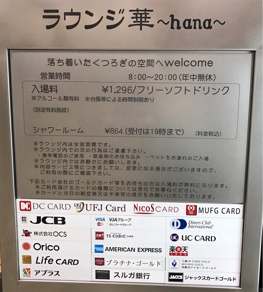 那覇空港ラウンジブログ