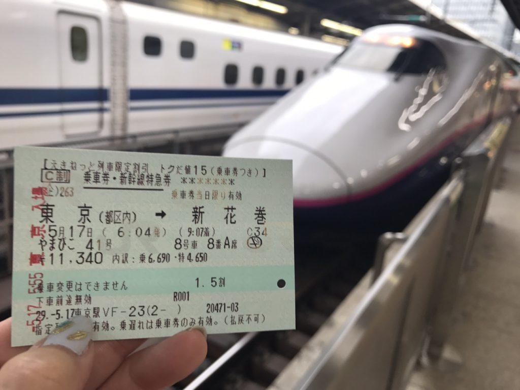 東北新幹線割引・東京盛岡