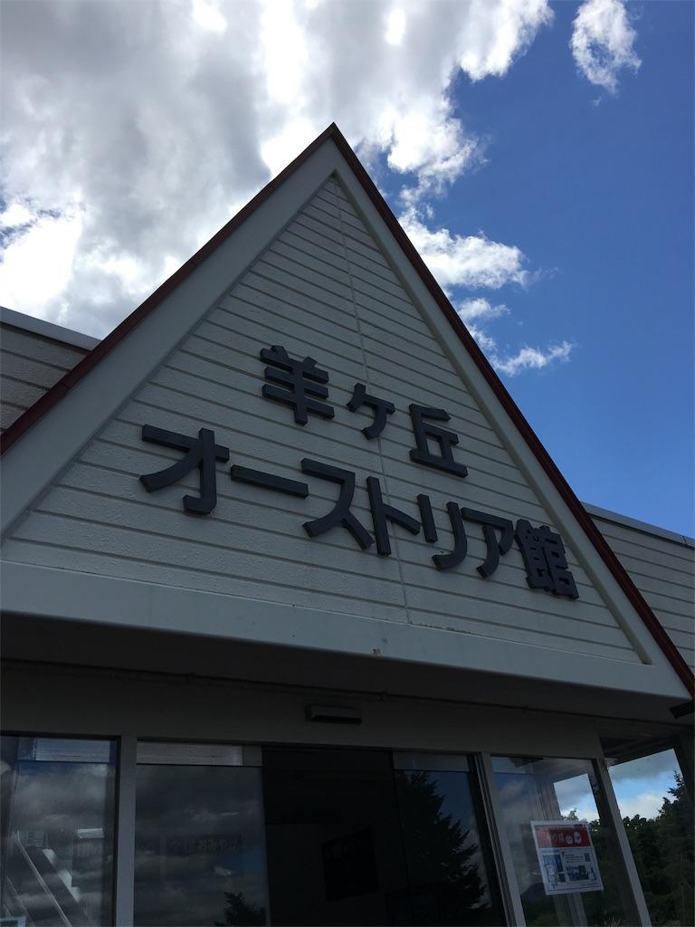 札幌羊ケ丘展望台レストラン オーストリア館