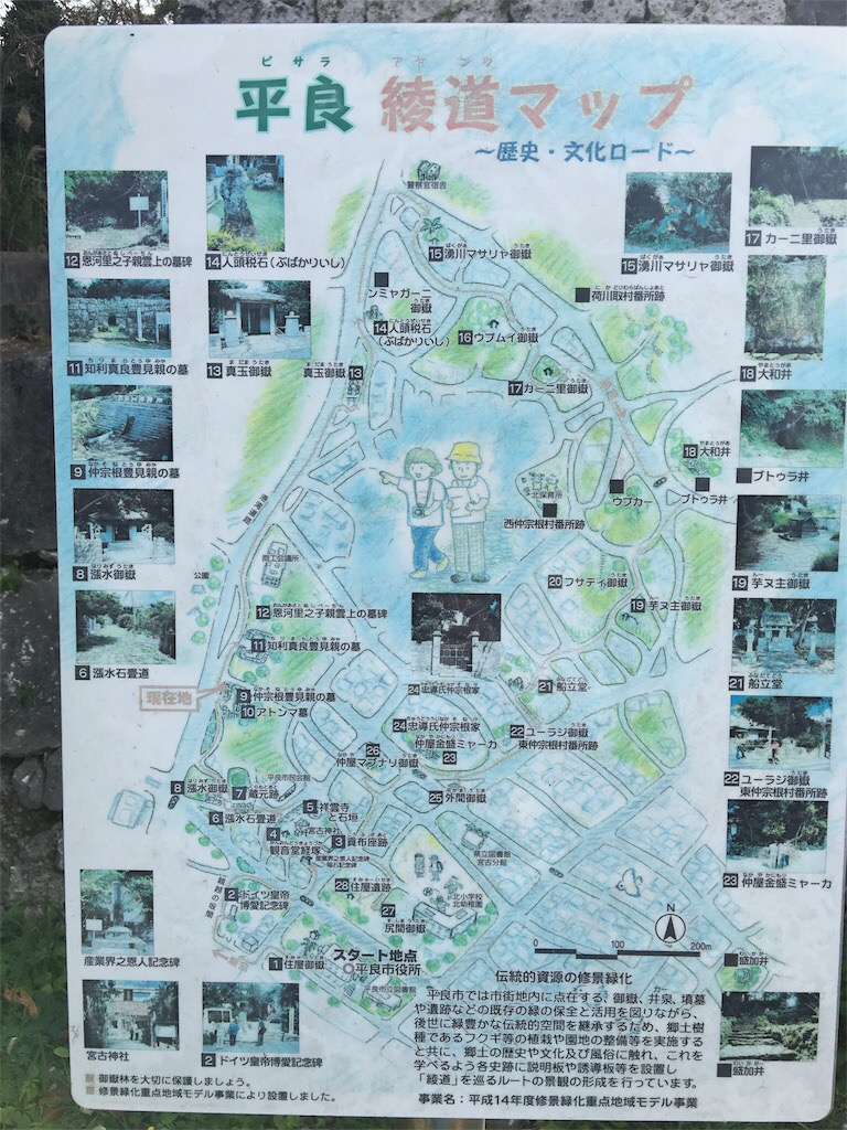 仲宗根豊見親の墓近辺の地図