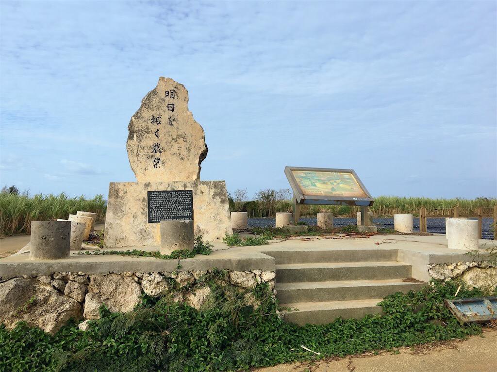 来間島の石碑