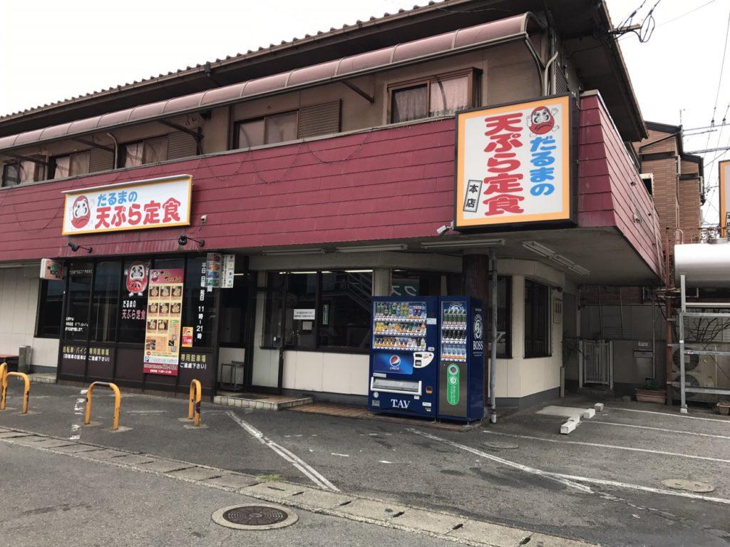 福岡天ぷらだるま