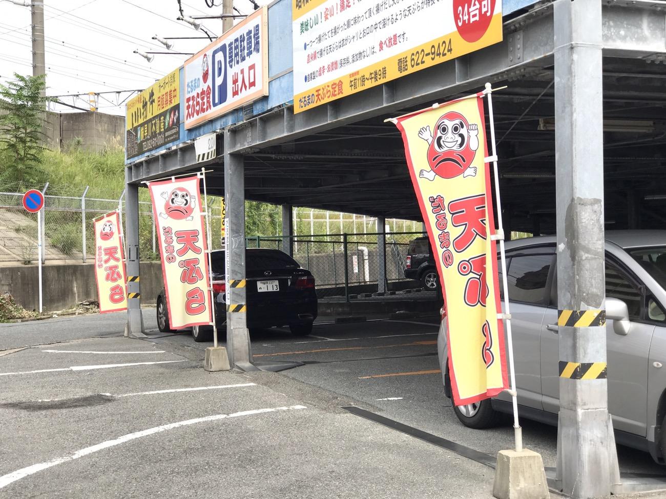 だるまの天ぷら定食 駐車場