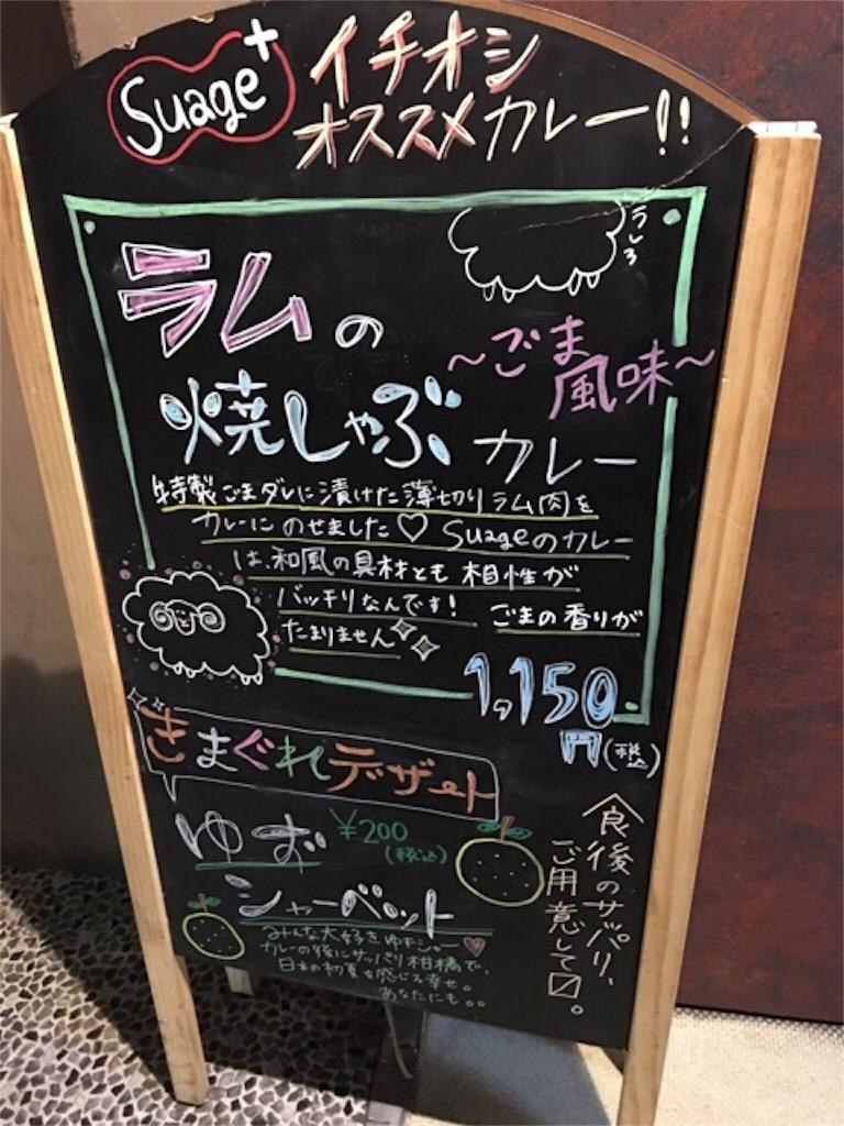 札幌グルメスープカレーすあげプラスメニュー