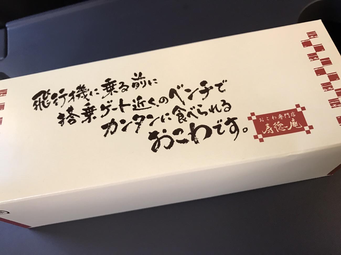 おこわ専門店「寿徳庵」の羽田空港ひとくちおこわ 空弁おすすめ
