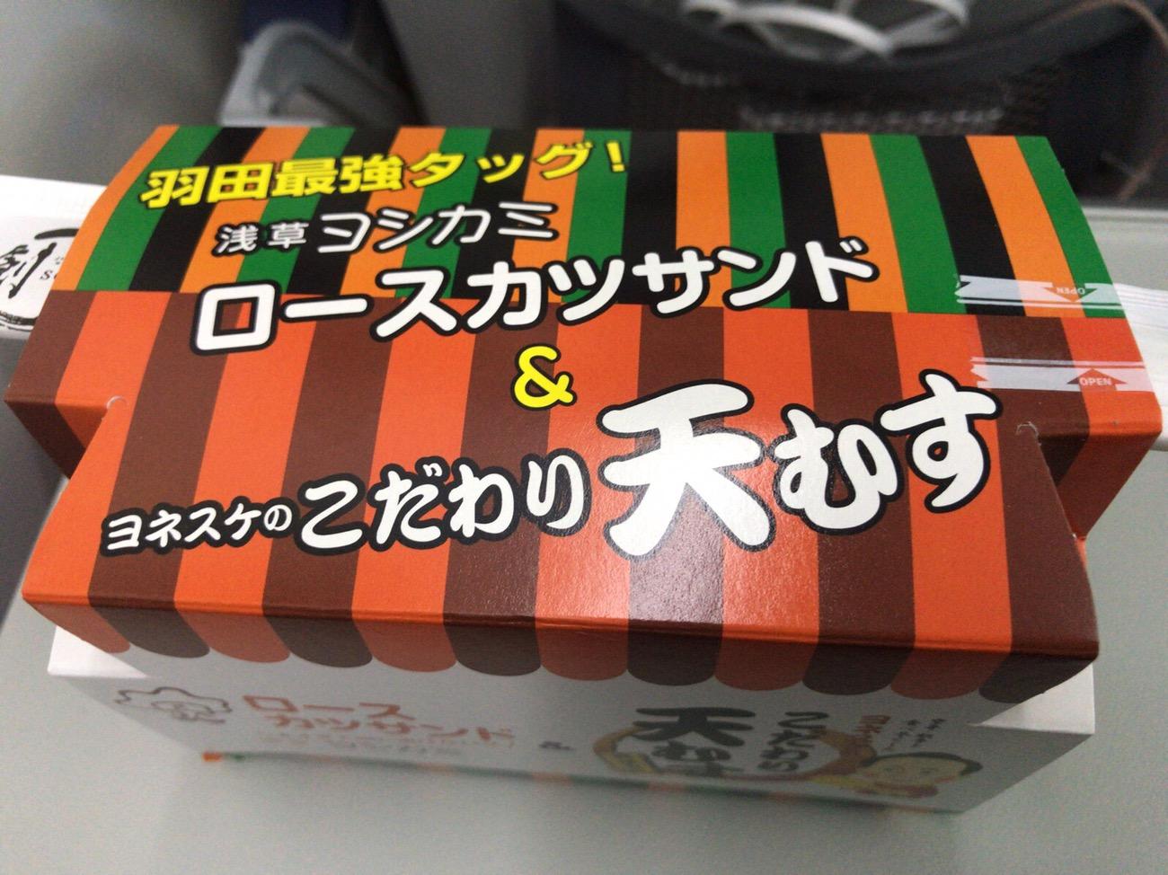 羽田空港空弁おすすめヨネスケの天むす