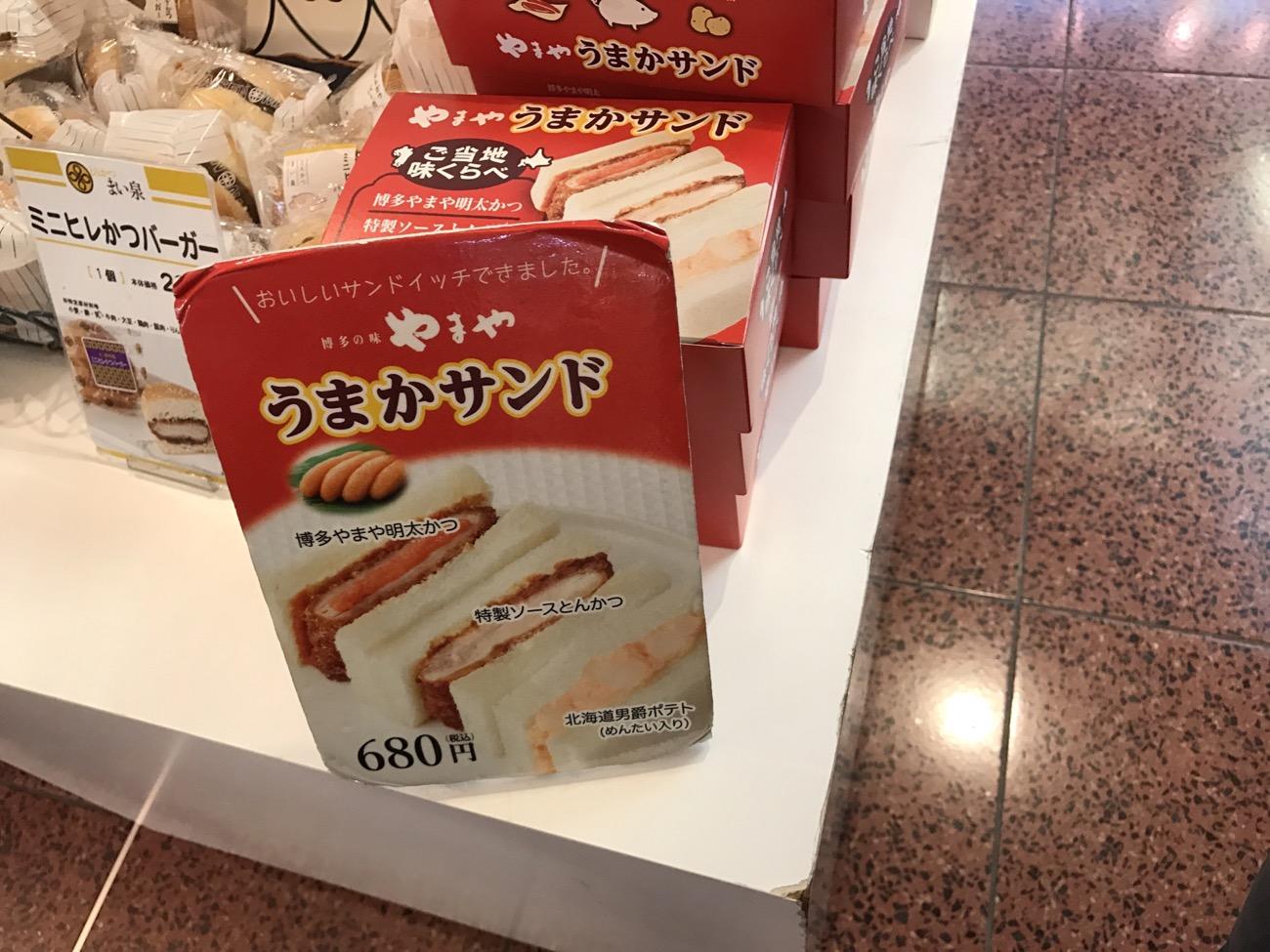 羽田空港 空弁おすすめ 明太子のやまや サンド