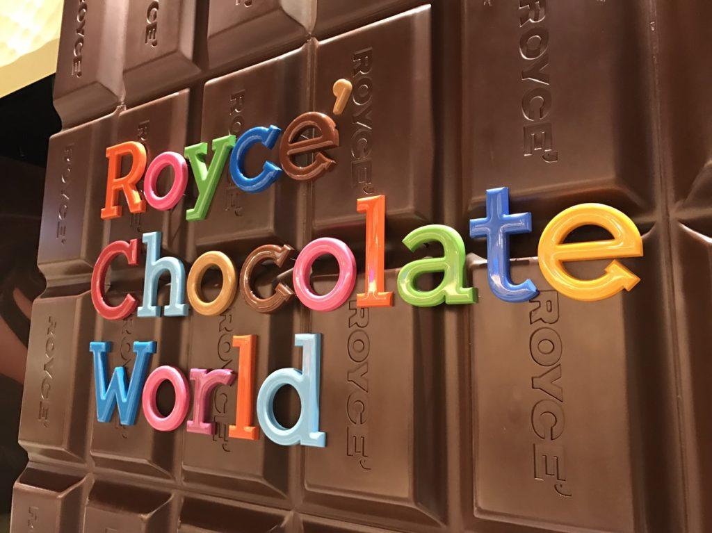 新千歳空港内でできる工場見学ロイズチョコレートワールド