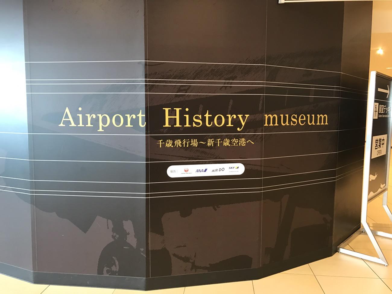 新千歳空港 ミュージアム
