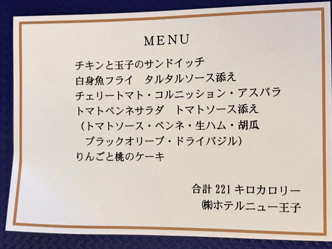 ANAプレミムシート食事 プレミムエコノミー搭乗記