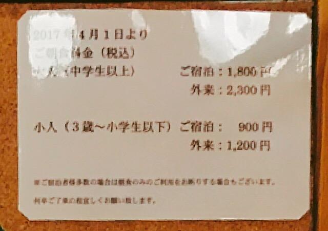 ドーミーインプレミアム札幌朝食の料金 ビジター料金
