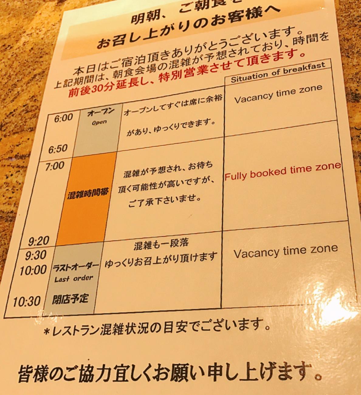 ドーミーインプレミアム札幌 朝食混雑状況
