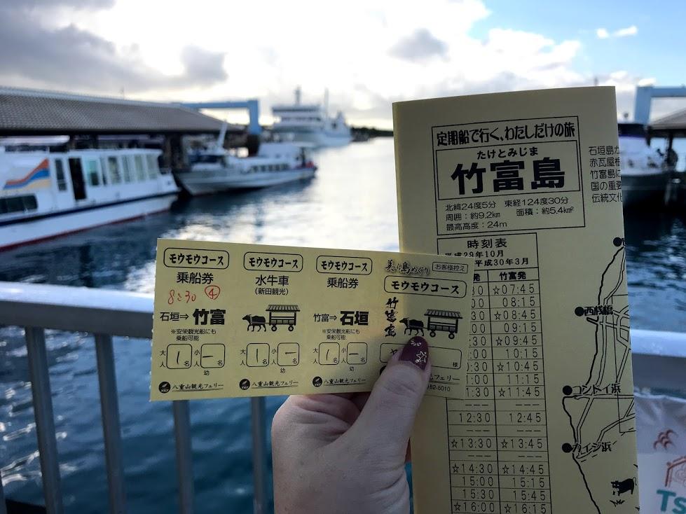 石垣島から竹富島へのフェリーアクセス