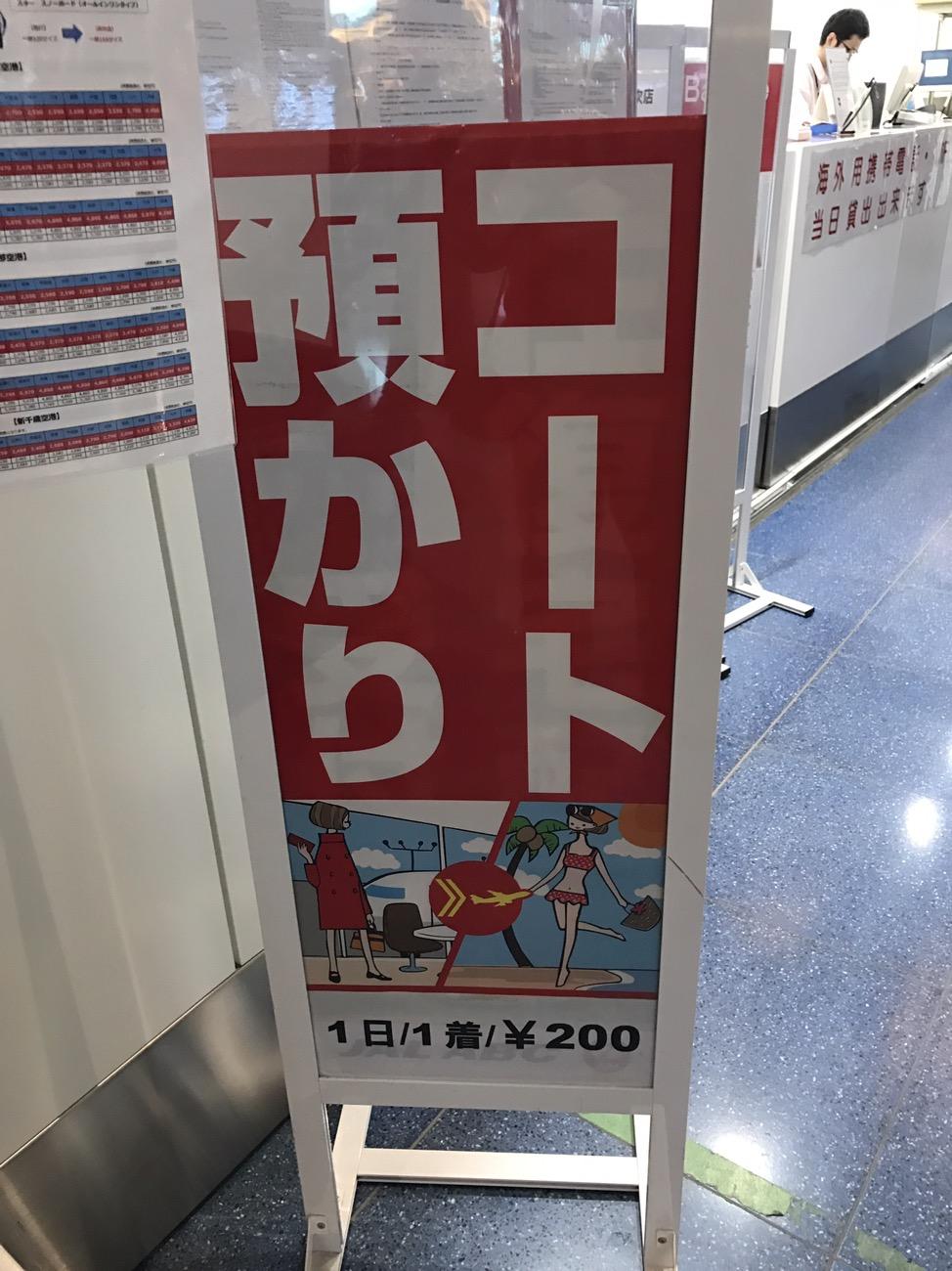 羽田空港国際線 コート預かりサービス