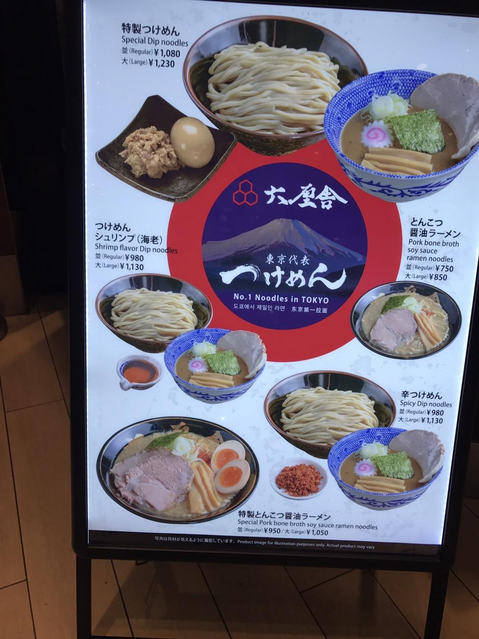 羽田空港国際線フードコート六厘舎メニュー
