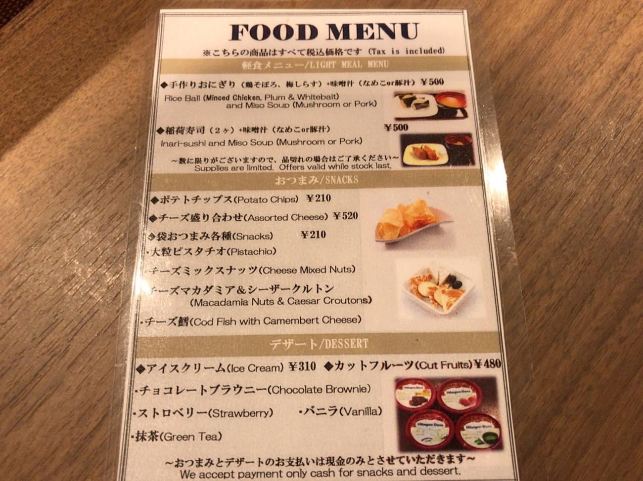 羽田空港国際線 カードラウンジ 無料ラウンジ