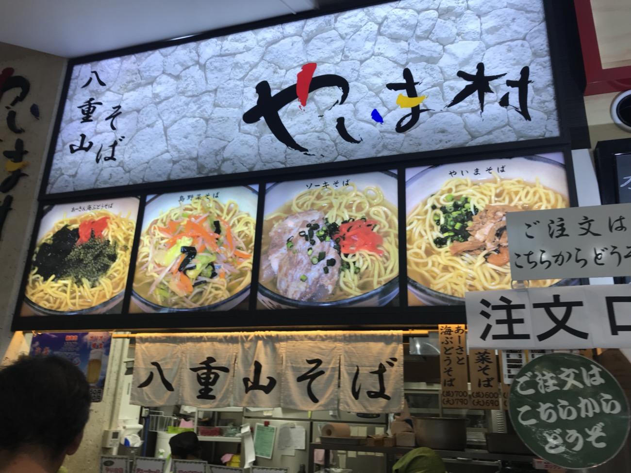 石垣島空港レストラン やいま村で八重山そば