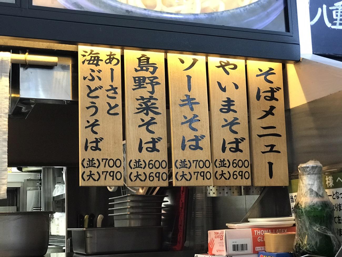 石垣島空港レストラン やいま村メニュー