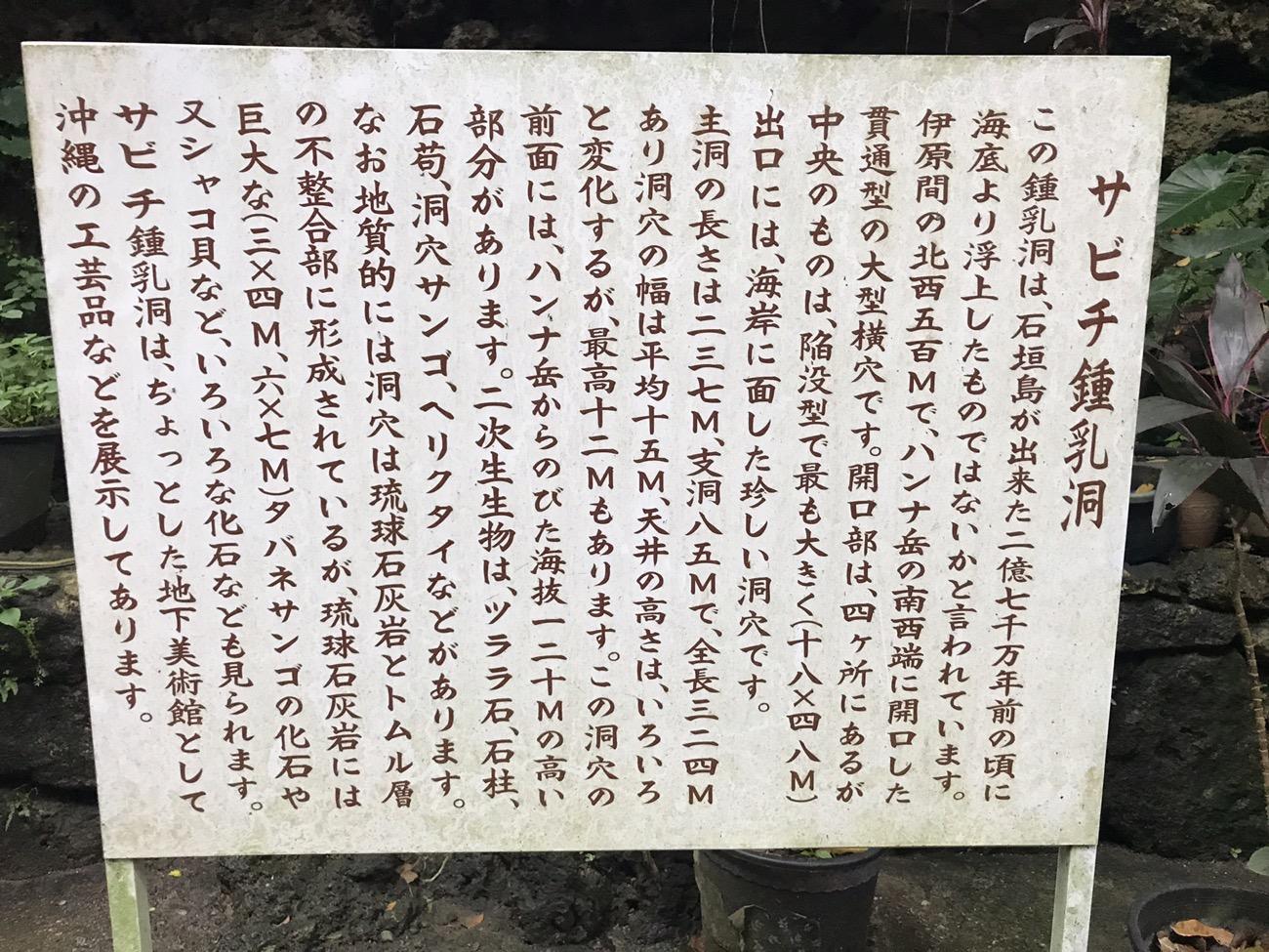 雨の石垣島観光伊原間サビチ洞の説明