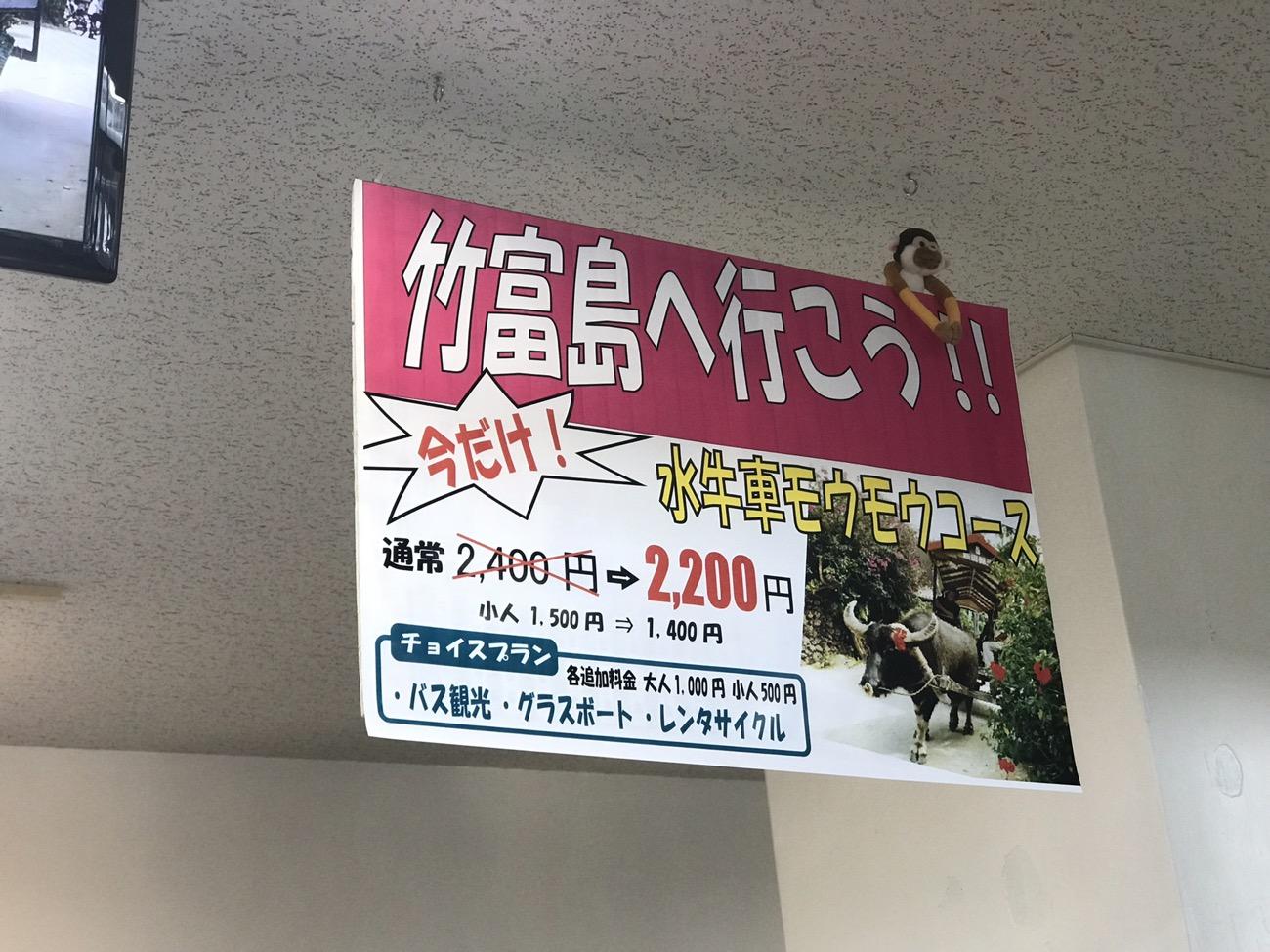 石垣島から竹富島への行き方アクセス 時間