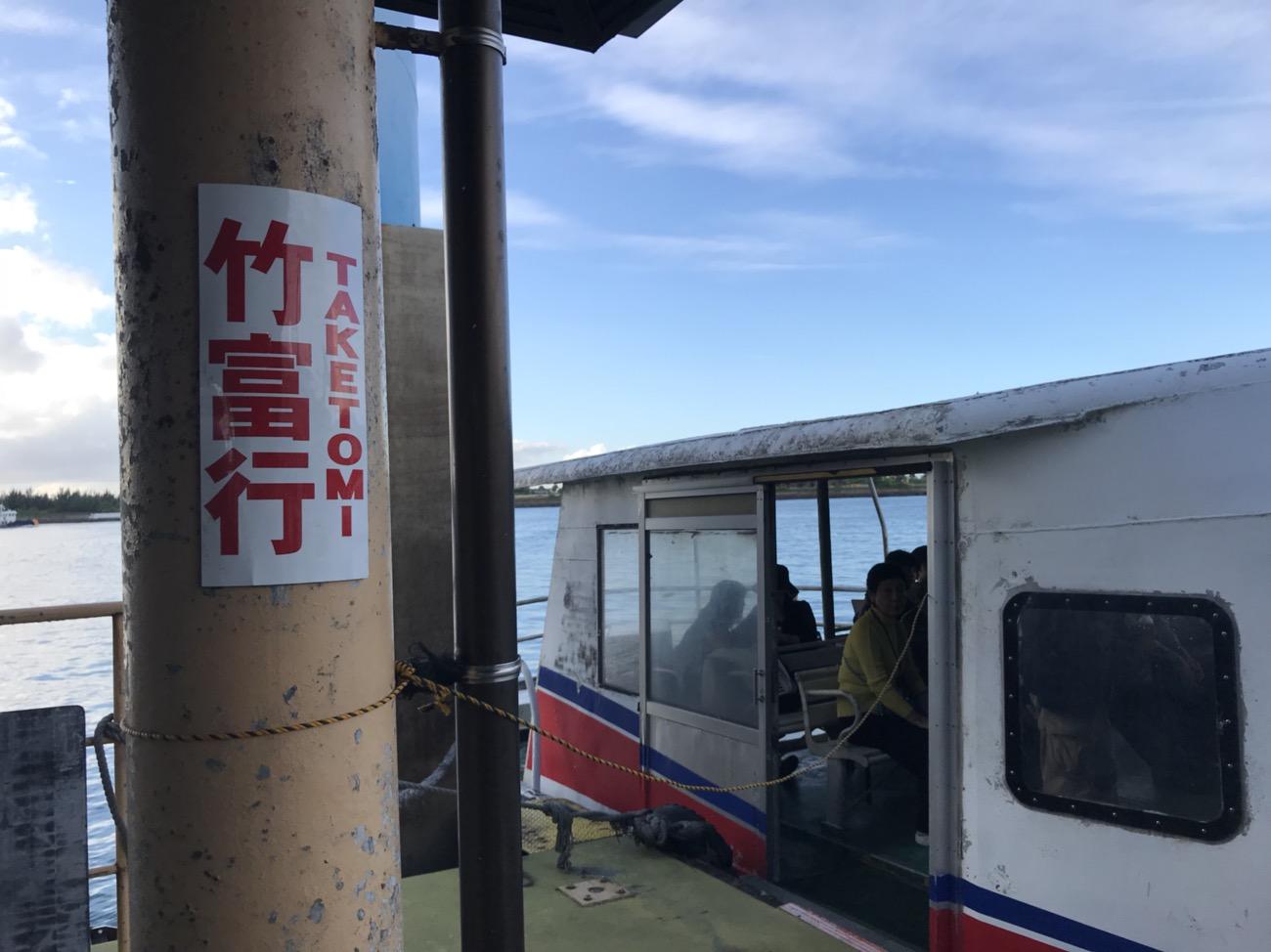 石垣島から竹富島への行き方 時間