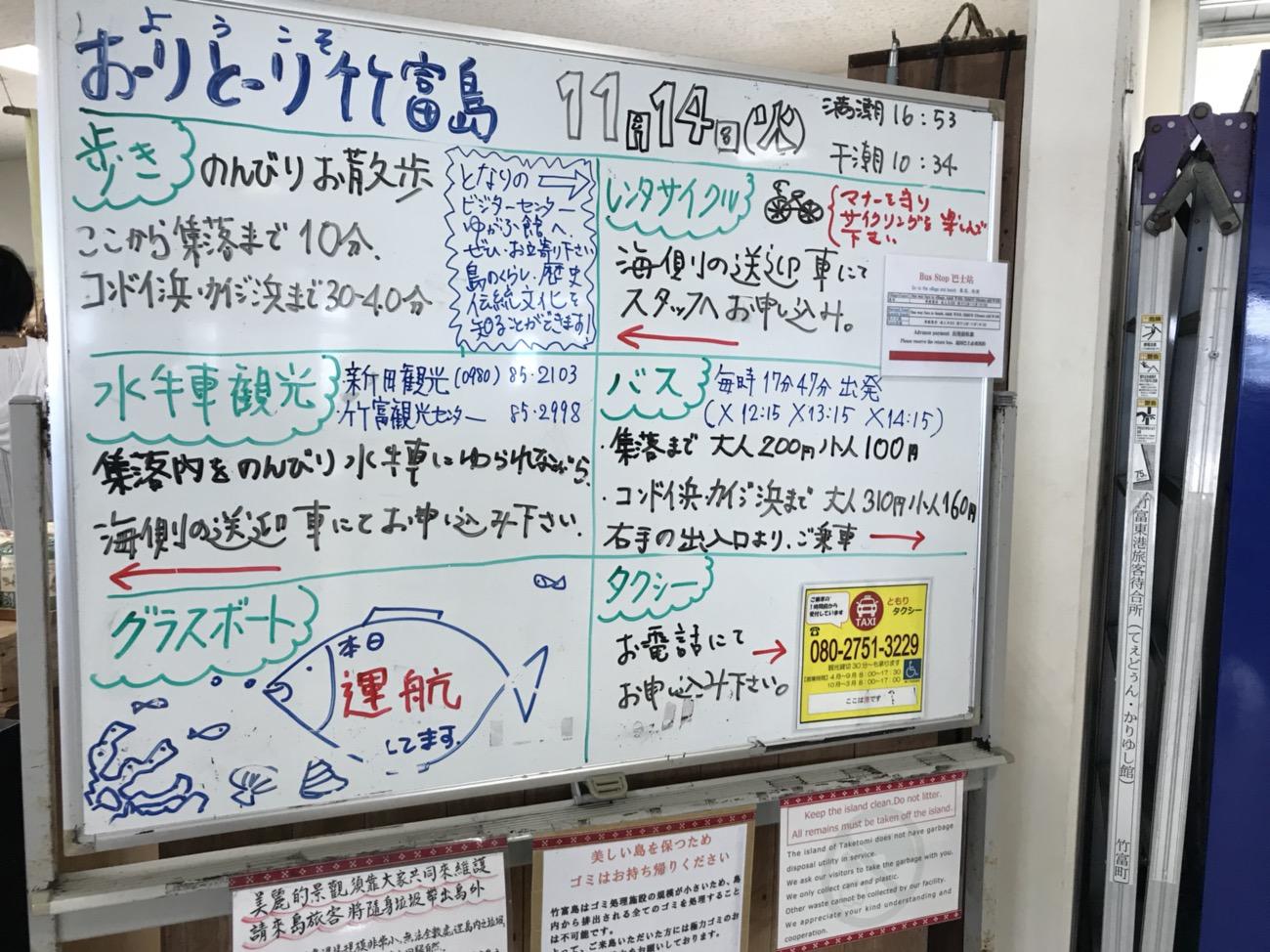 竹富島ターミナルにある竹富島観光情報