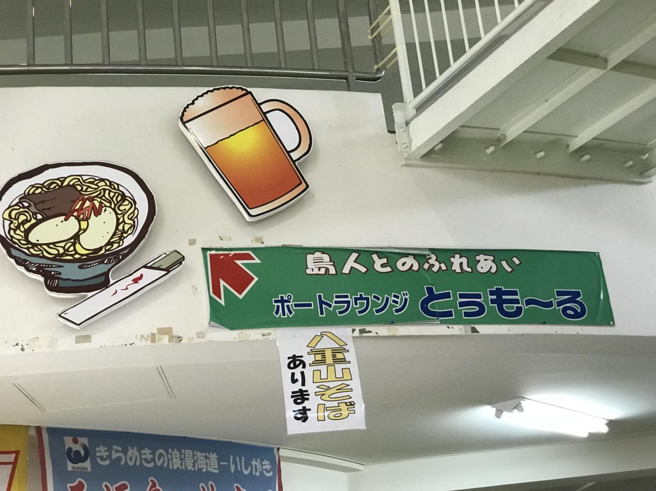 石垣港離島ターミナル食堂ランチ