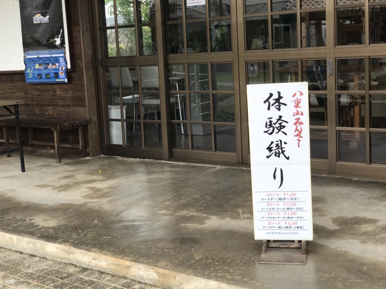 雨の石垣島観光でもおすすめのみんさー織体験