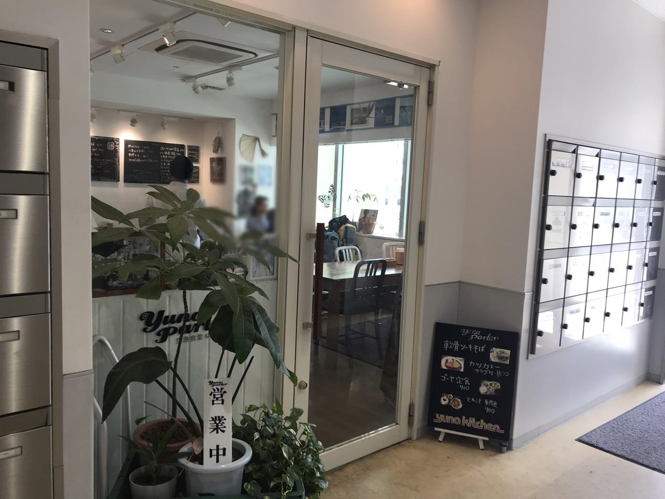 石垣空港食堂ゆうなパーラー