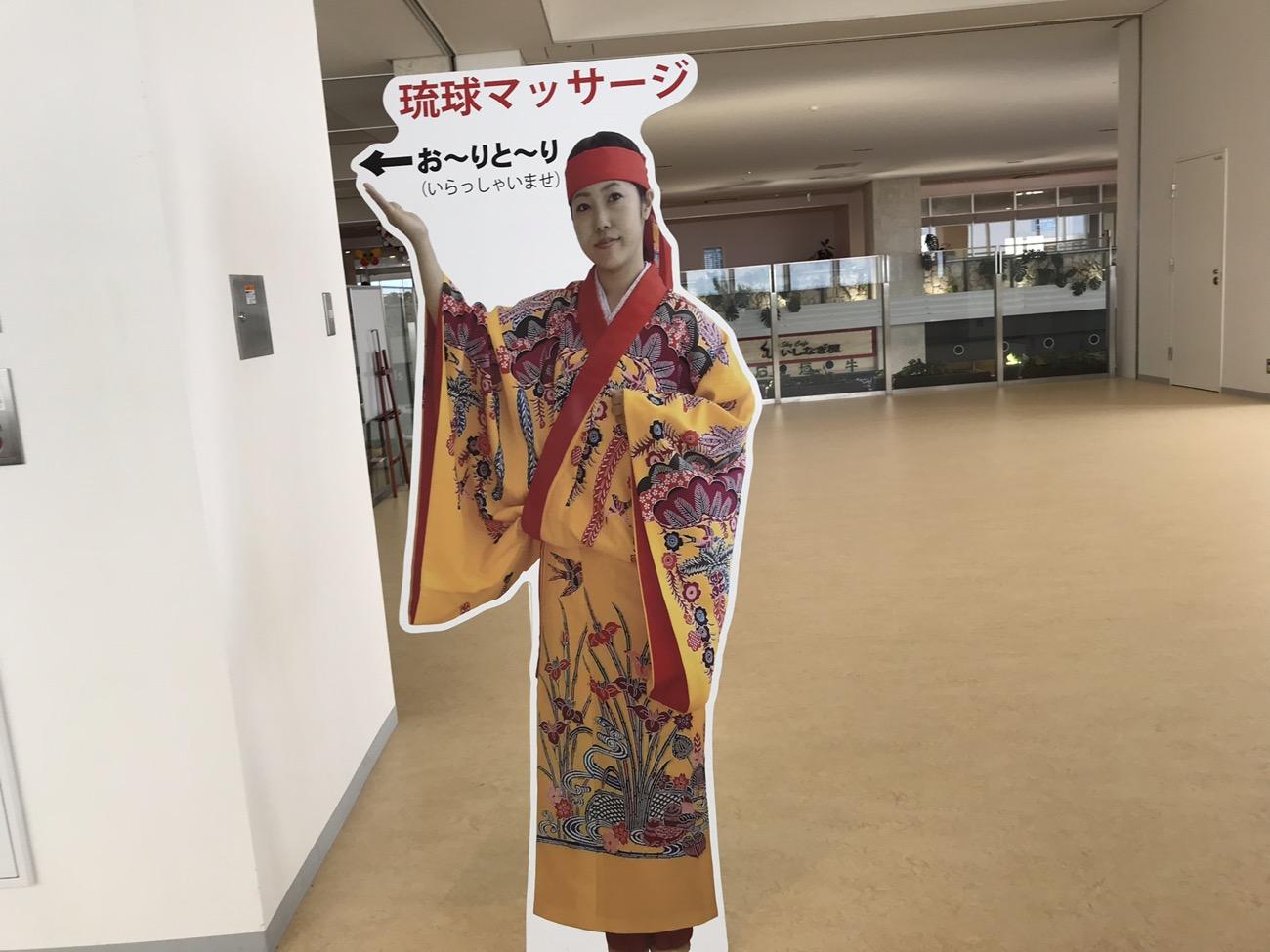 石垣空港 マッサージ 時間つぶしにお最適 琉球マッサージパナン