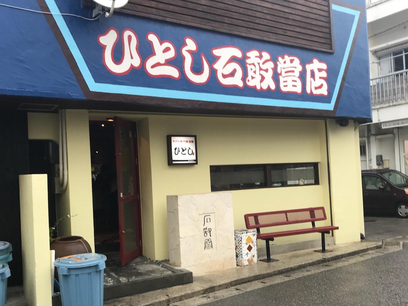 石垣島グルメブログ おすすめ居酒屋ひとし