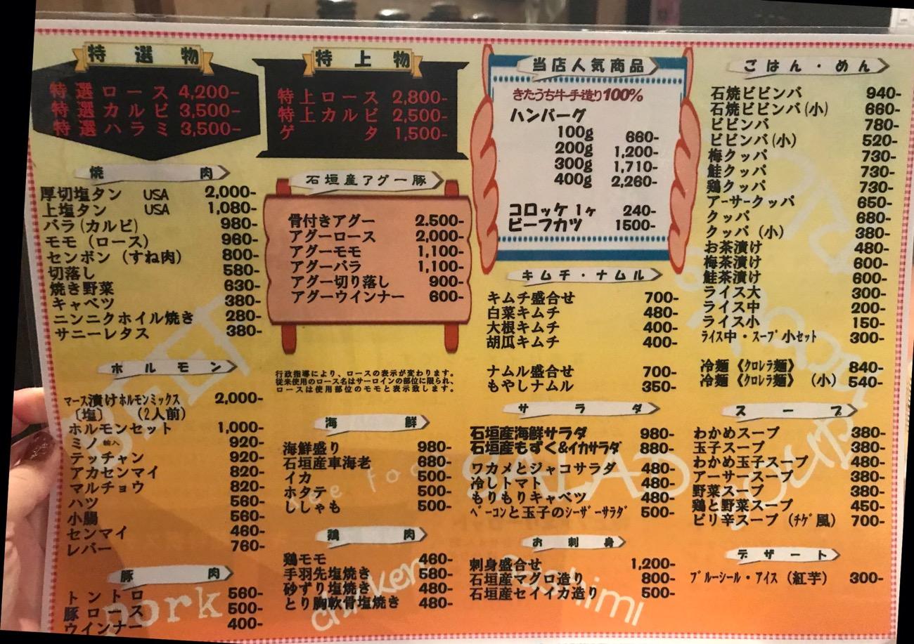きたうち牧場メニュー 石垣島グルメブログ