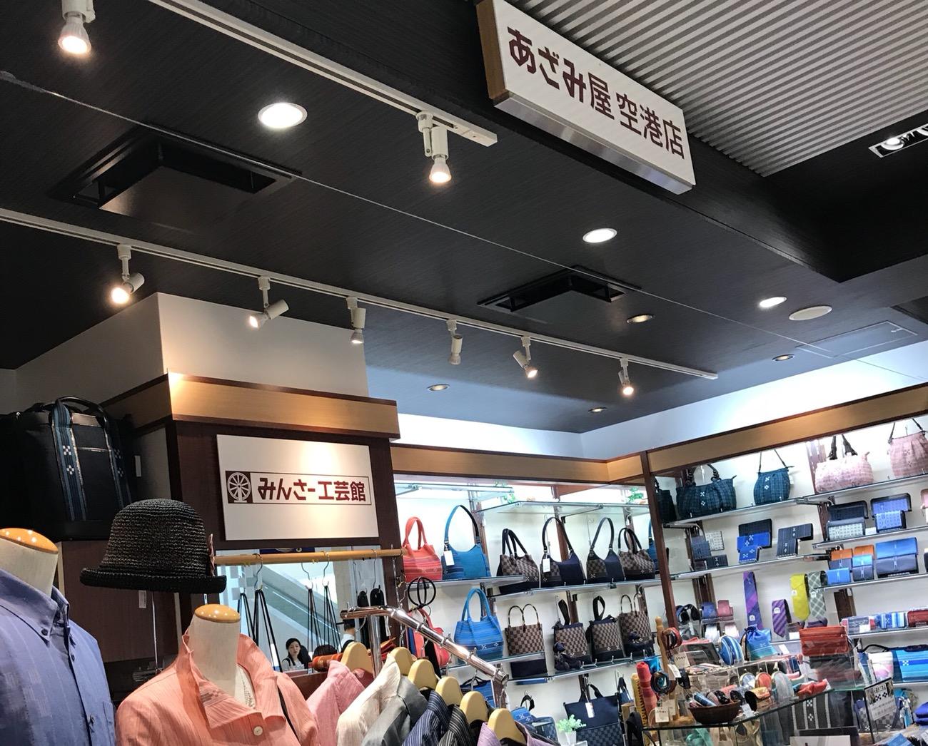 みんさー織のあざみ屋 石垣島空港土産
