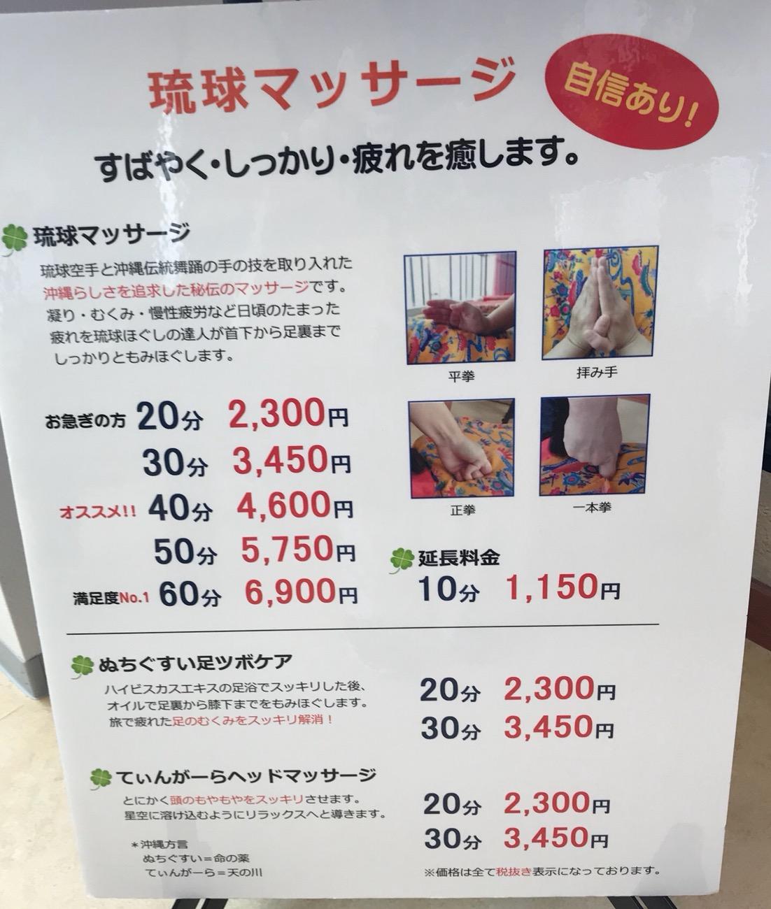 石垣空港マッサージ 琉球マッサージパ・ナン