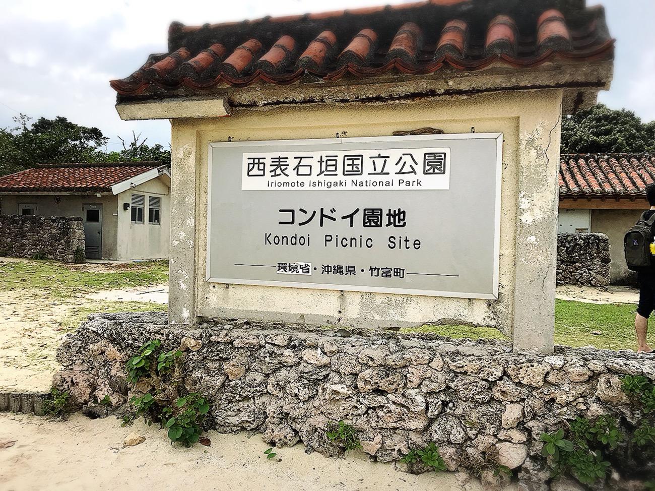 竹富島観光マップサイクリングでコンドイビーチ