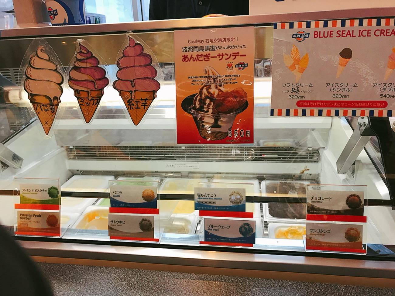 石垣空港 JAL売店のブルーシールアイスクリーム