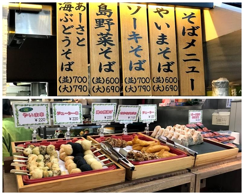 石垣島空港レストランやいま村メニュー