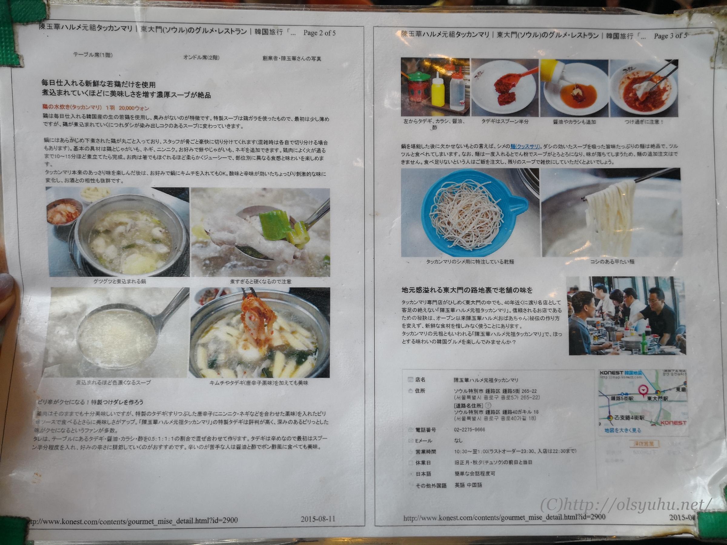 韓国タッカンマリの食べ方