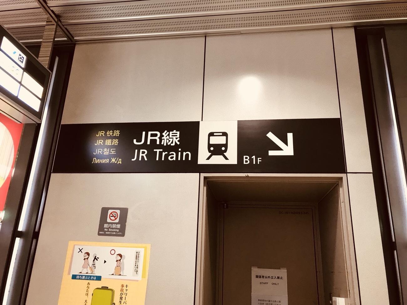 新千歳空港から札幌への行き方 JRは地下一階