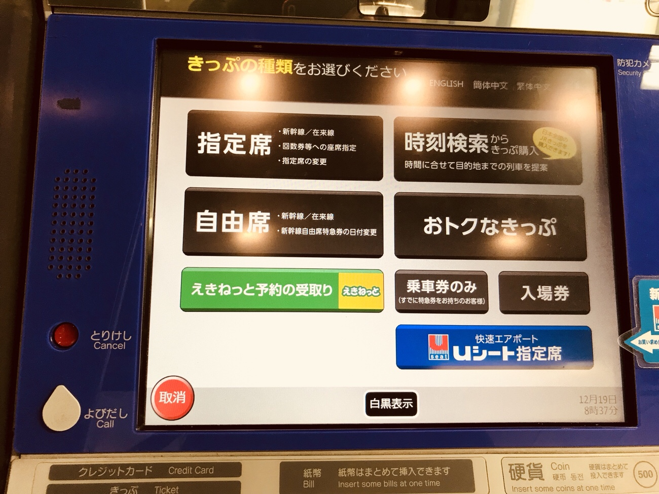 新千歳空港から札幌への行き方 指定席の券売機