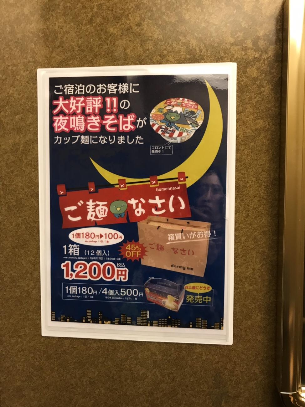 ドーミーイン夜鳴きそばカップ麺